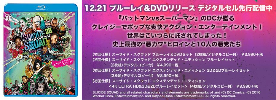 12.21ブルーレイ&DVDリリース デジタルセル先行配信中